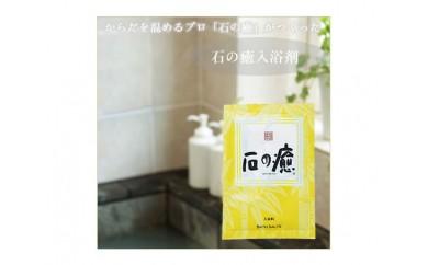 No.068 石の癒入浴剤セット / スパ 美容 岩盤浴 福岡県 人気