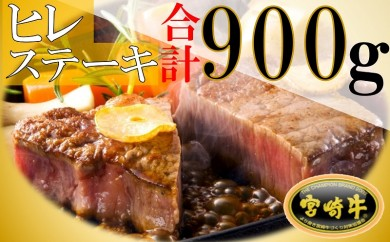 6-14ミヤチク宮崎牛ヒレステーキ6枚(5等級)