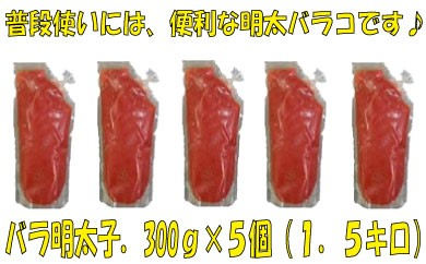 A186.バラ明太子.300g×5個(1.5キロ)