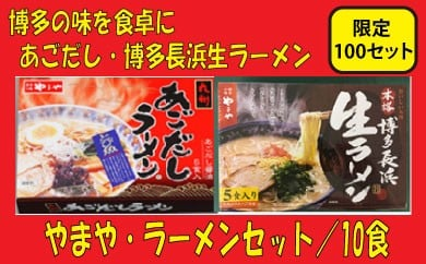 Z050.【博多の味を食卓に】やまや・ラーメンセット/10食