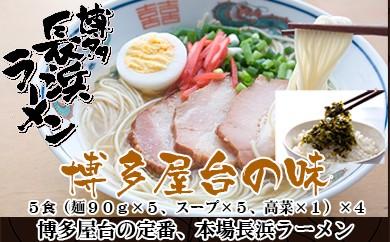 A196.博多屋台の味.長浜ラーメン(20食)
