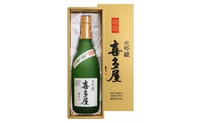 AD02 <大吟醸>極醸喜多屋【720ml×1】