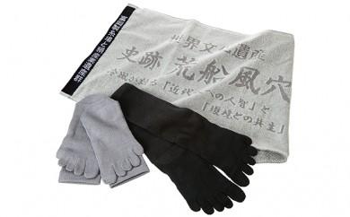 [№5634-0150]紳士絹5本指靴下&荒船風穴柄タオル