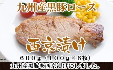 A191.九州産黒豚ロース西京漬セット(600g)