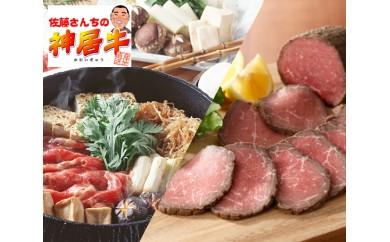 No.022 佐藤さんちの神居牛 お楽しみセット(美味しい切り落とし200g&ローストビーフ180gタレ付き)