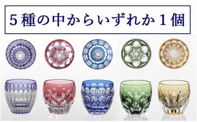 C-1331 カガミクリスタル社製 伝統工芸士作「江戸切子 冷酒杯」1個