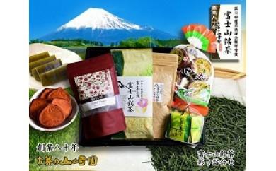富士山銘茶(TM)と彩り詰合せ