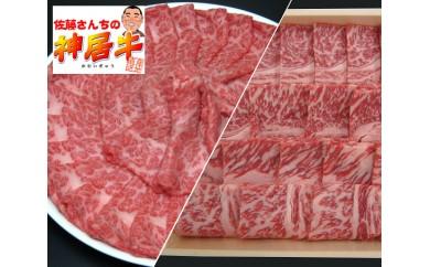 No.031 佐藤さんちの神居牛 ロース柔らかセット900g(ロースなべ用450g&ロース焼肉用450g)