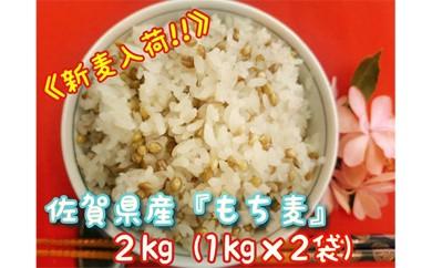 6A3-O 【限定入荷!!】佐賀県産『もち麦』2㎏(1㎏×2袋)29年収穫!