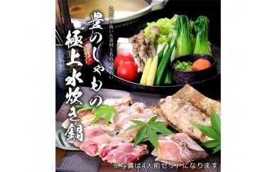 No.498 豊のしゃもの極上水炊き鍋セット(2人前) / 鶏肉 お鍋 地鶏 鶏ガラスープ もも肉 むね肉 大分県 人気