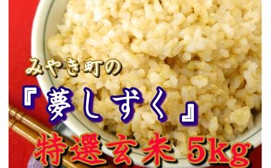 A28-O 【H29年産米】有機肥料を使った『夢しずく』玄米5kg(みやき町産)