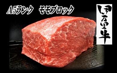 J121伊万里牛赤身ブロック(A5)