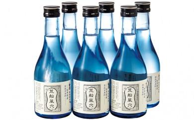 [№5634-0146]荒船風穴・特別純米酒300ml 6本入セット