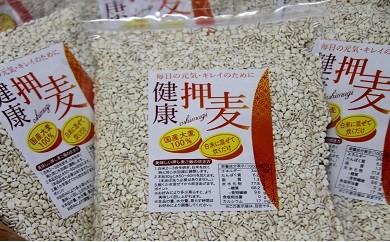 A77 【国産】美容健康・押し麦