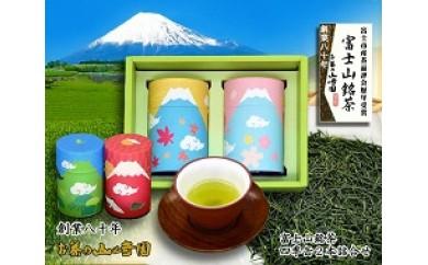 富士山銘茶(TM)四季缶2本詰合せ