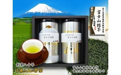 富士山銘茶(TM)純金箔富士物語缶2本詰合せ