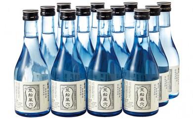 [№5634-0147]荒船風穴・特別純米酒300ml 12本入セット