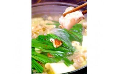 No.499 もつ鍋GOLD 国産大トロホルモン小腸100% 醤油ベース(2~3人前)【10pt】