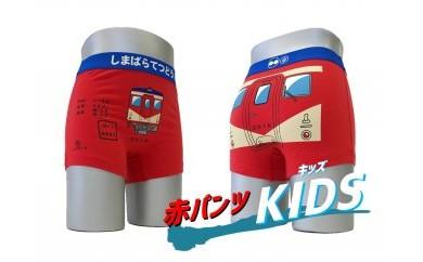 ST22 島鉄(しまてつ)赤パンツ車両ボクサーパンツ 「赤パンツKIDS」 サイズ:120【15pt】