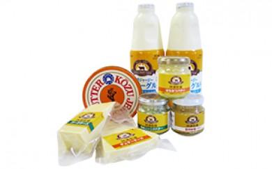 [№5634-0113]神津牧場乳製品セット