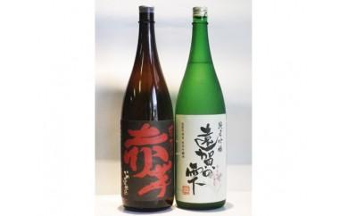 No.020 遠賀の雫 ~第一章~【清酒】・遠賀の赤芋セット【芋焼酎】