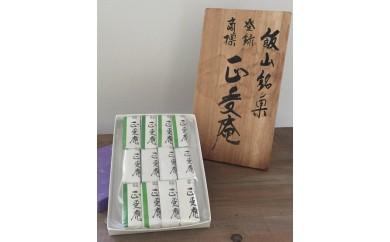 [E04]飯山銘菓「正受庵」
