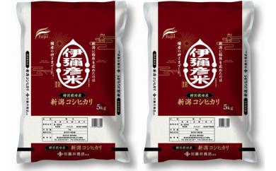 C04 「伊弥彦米」新潟県弥彦村特別栽培コシヒカリ 毎月10kg 3回お届け