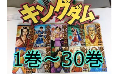G-002 【漫画】人気連載コミック本「キングダム」(1-30巻)【マンガ】