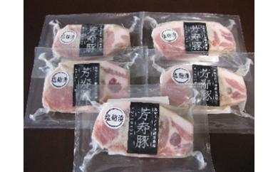 b-50 塩麹漬 芳寿豚ロース肉