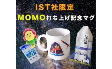 インターステラ社限定グッズ入り!大樹宇宙グッズセット