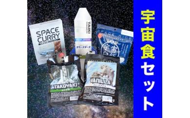 気分は宇宙飛行士!宇宙食セット
