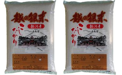 A09 新潟県弥彦村コシヒカリ 10kg(5kg×2袋)