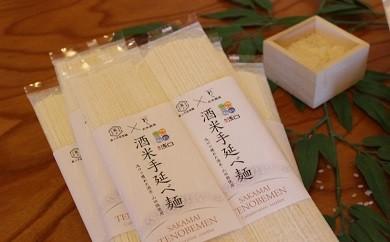 [№5707-0147]地元酒蔵が育てた山田錦とコラボの最上酒米手延べ麺(32食入り)