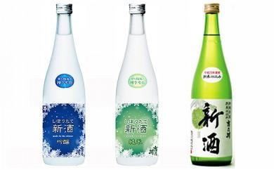 1-293 吉乃川 新酒3本セット