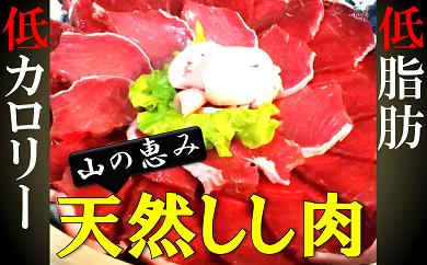 10-01極上天然いのししのスライスお肉