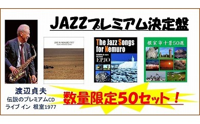 CB-61001 【限定50セット】最東端JAZZの街・根室「JAZZCDプレミアムセット」[359410]
