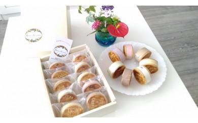 AF01 サニーサンドクッキー10個入り 【12500pt】