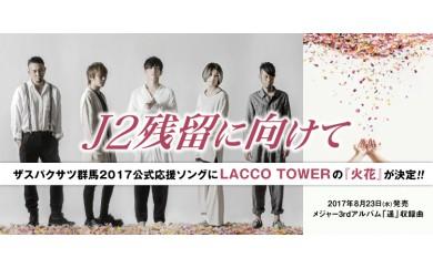 A-86 LACCO TOWER アルバム CD 遥(メンバー全員のサイン入り色紙付き)