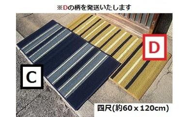 BA28 倉敷手織緞通 四尺D