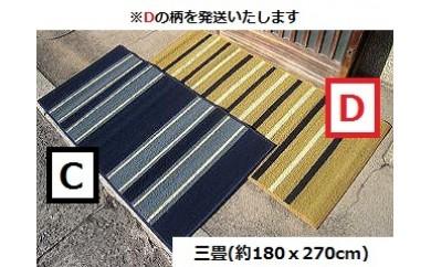 BA04 倉敷手織緞通 三畳D