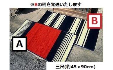 BA34 倉敷手織緞通 三尺B