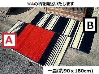 BA17 倉敷手織緞通 一畳A