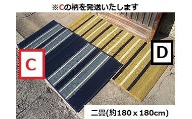 BA11 倉敷手織緞通 二畳C