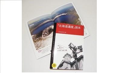 [C-5] 【北海道】北海道遺産読本