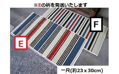 BA53 倉敷手織緞通 一尺E
