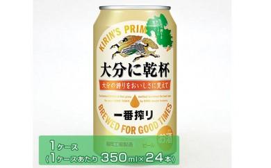No.098 【数量・期間限定】一番搾り 大分に乾杯(1ケース)【1pt】