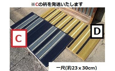 BA51 倉敷手織緞通 一尺C