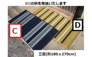 BA03 倉敷手織緞通 三畳C