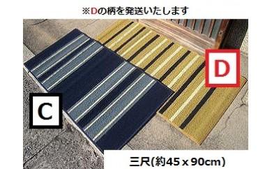 BA36 倉敷手織緞通 三尺D