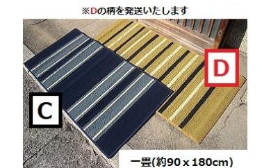 BA20 倉敷手織緞通 一畳D